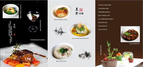 夏秋季节中医食谱小知识