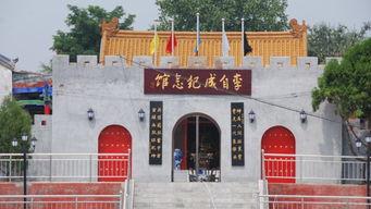 富县李自成纪念馆