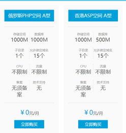 免费申请永久香港PHP免费空间