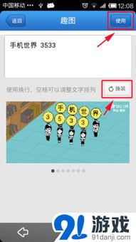 手机QQ空间如何发表趣图说说
