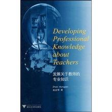发展关于教师的专业知识