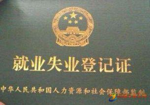 失业证如何办理(失业证要去哪个部门办)