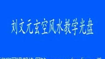 劉文元09玄空風水163