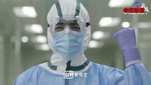 真实展现医者情怀中国医生战疫版记录温度