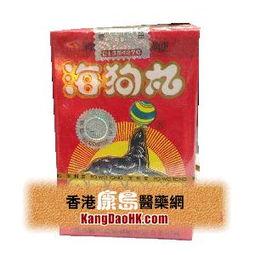 香港宝和堂海狗丸