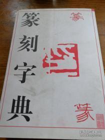 篆刻字典(篆字识别扫一扫)_1603人推荐