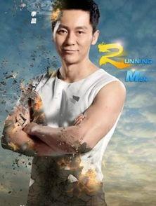 李晨《奔跑吧兄弟》第二季海报