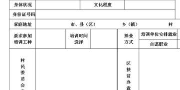 语录计划网上申请表