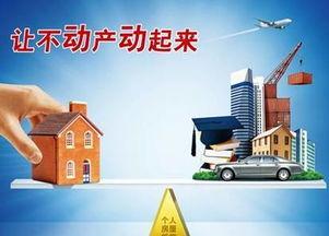 上海房屋抵押贷款(2016年上海房屋抵)