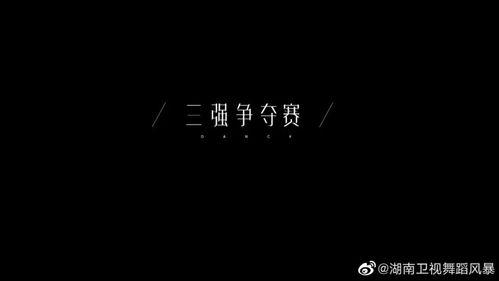 周末综艺指南奇葩说7明星大侦探6回归舞蹈风暴2三强争霸赛
