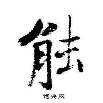 启功字帖(启功书法作品书籍)