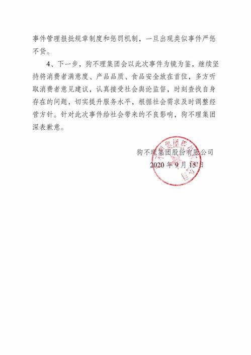 小央动态丨狗不理集团发声明解除与王府井店加盟方的合作