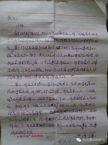 河北邯郸5青年冤狱7年办案人员升职追责无果(3/14张)李俊卜在狱中写的信.