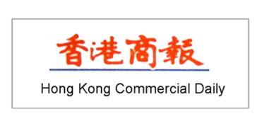 hongkongcommercialdaily商报officer收入stealjobs.com优越工作