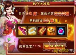 梦幻神界 11月8日2区37服 天地吾尊 开启评测 新游戏频道