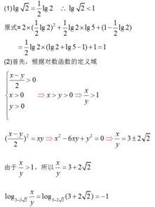 高中数学手写作业答案照片