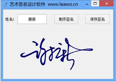 设计个性签名,免费一笔签名设计-飞速吧
