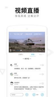 澎湃新闻v7.1.0iphone版4