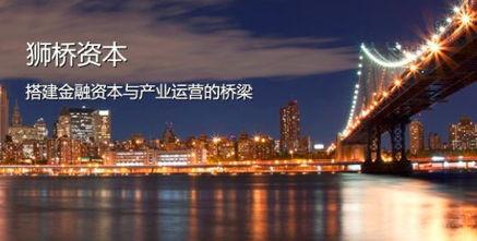 狮桥融资租赁公司电话6