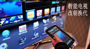 互联网企业为智能电视赋予了全新的模式.