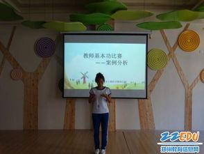 幼儿园老师演讲比赛活动方案