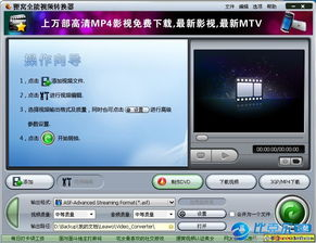 狸窝全能视频转换器手机版下载 v1.0 安卓版 比克尔下载