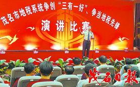 地税局演讲比赛方案