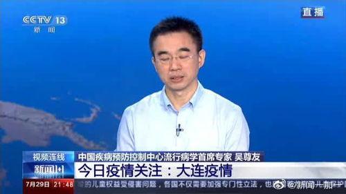 吴尊友介绍,北京疫情和大连疫情的相似性是都与海产品加工、销售有关.