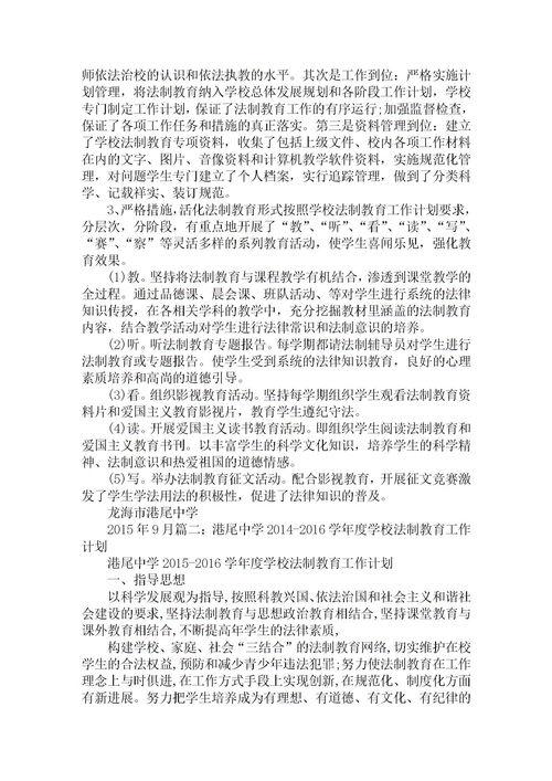 2014法制工作计划