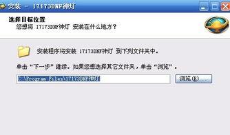 DNF新脚本神灯怎么用 安装在哪里 说要安装在NTFS格式下的硬盘里
