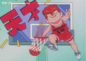 教练,我想打篮球 灌篮高手 最让人激动的台词