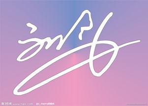 个性签名 艺术签名 刘阳图片