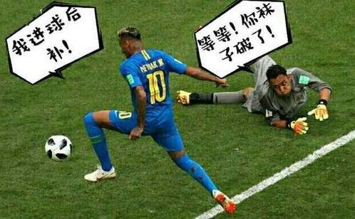 晒一个关于世界杯的搞笑语录