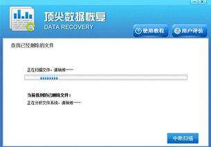 数据恢复软件顶尖数据恢复软件怎么使用