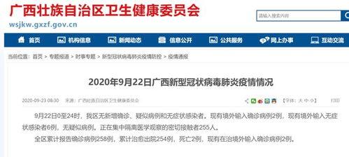 广西昨日无新增确诊病例,31省区市新增10例境外输入