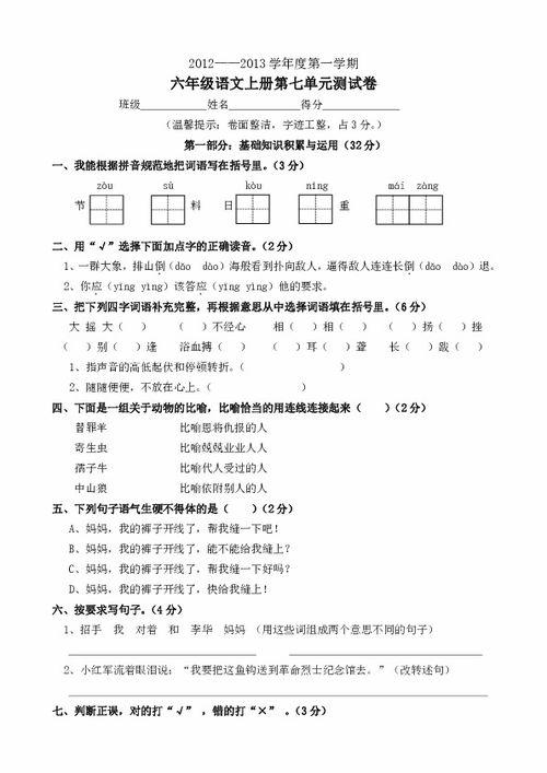 六年级语文书上册第七单元生字词