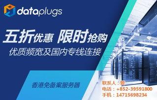 多IP服务器,多线通 在线咨询 ,香港服务器