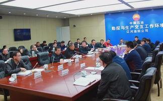 石油公司安全月会议发言稿