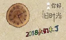 天增岁月人增寿(来源:搜狗百科-春联)
