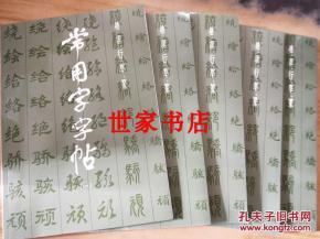 毛笔行书字帖3500常用字(行书字帖下载)