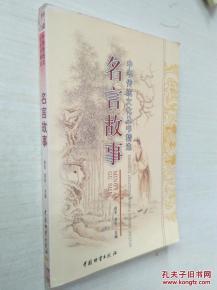 传统文化名言和故事