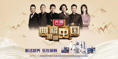独家冠名央视典籍里的中国,光明乳业想让传统历史鲜活起来