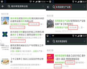 南京微信推广平台,南京的微信公众号