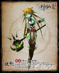 神仙道 八部魔之罗刹剑神