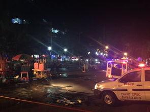 菲律宾达沃市一处夜市发生爆炸致9人死亡