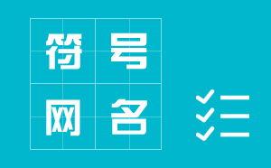 微信名字怎么设置带特殊符号呢
