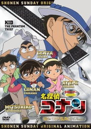 名侦探柯南OVA 9 10 Detective Conan OVA 9 10