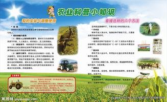 农村科技小知识