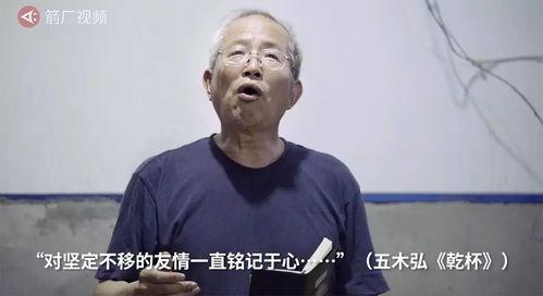 日本老人川崎广人71岁,我在河南当农民