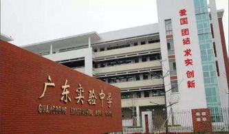 2018年广州高中排名
